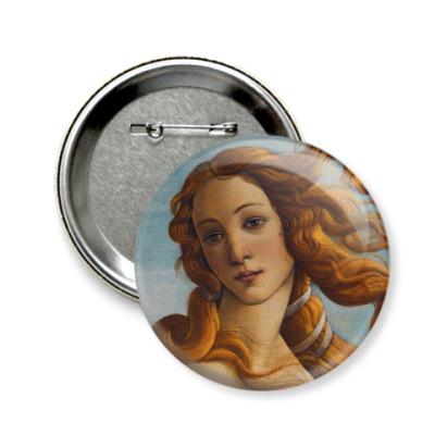 Значок 58мм  Венера Боттичелли