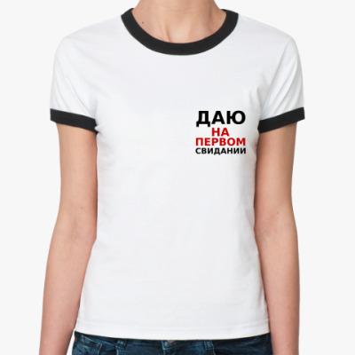 Женская футболка Ringer-T Даю на первом свидании