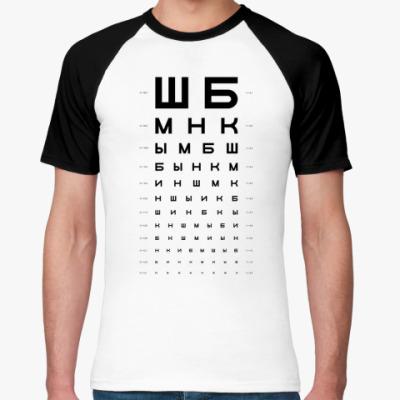 Футболка реглан Таблица проверки зрения ШБМНК