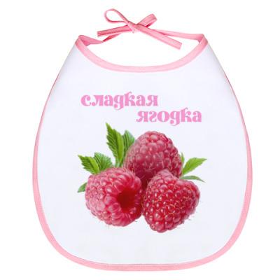 Слюнявчик Сладкая ягодка
