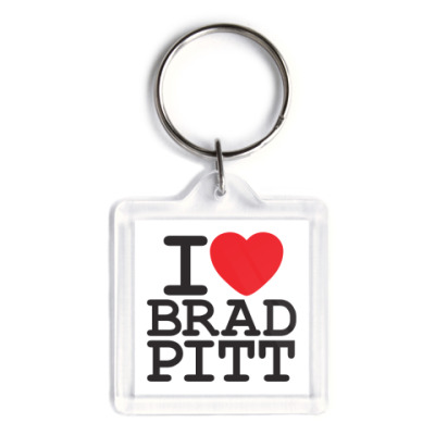 Брелок Я люблю Бреда Питта