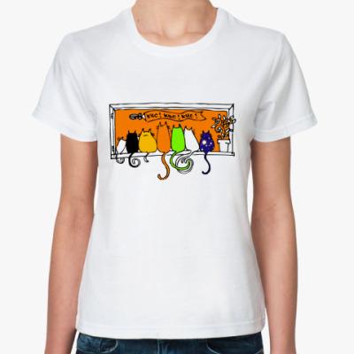 Классическая футболка  Кис! Кис! Кис!