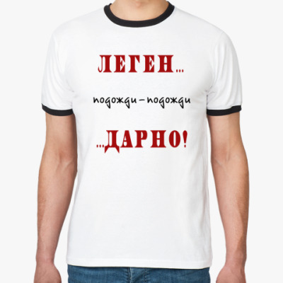 Футболка Ringer-T Легендарно!