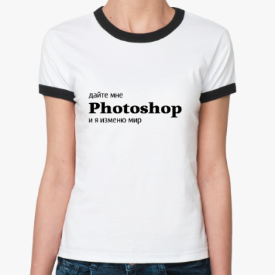 Женская футболка Ringer-T Дайте мне фотошоп!