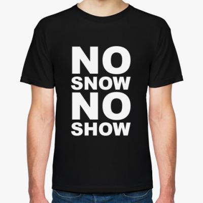 Футболка No snow, no show