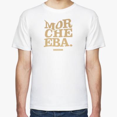 Футболка Morcheeba