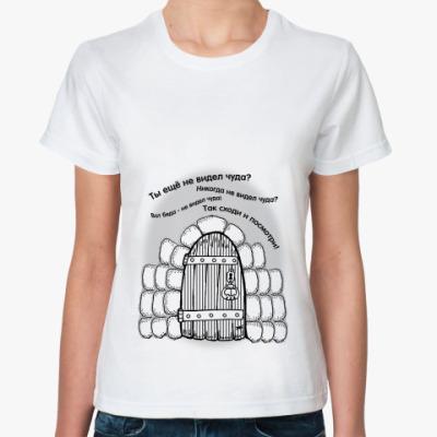 Классическая футболка Ты еще на видел чуда?