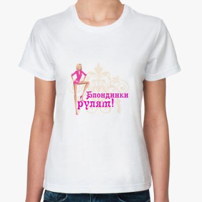 Классическая футболка  Блондинки Рулят!