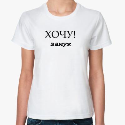 Классическая футболка Хочу замуж