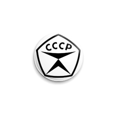 Значок 25мм  'Made in USSR'