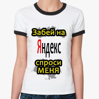 Женская футболка Ringer-T   яндекс