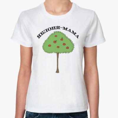Классическая футболка Яблоня-мама