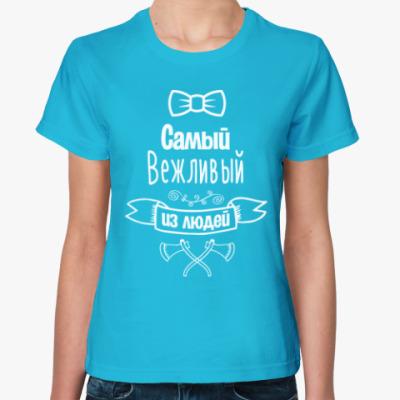 Женская футболка Самый Вежливый из Людей