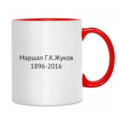 Кружка Маршал Г. К.Жуков - 120 лет со дня рождения