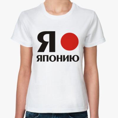Классическая футболка  'Люблю Японию'