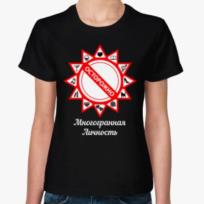 Женская футболка Осторожно - многогранная личность