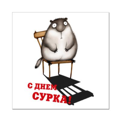 Наклейка (стикер)  День Сурка