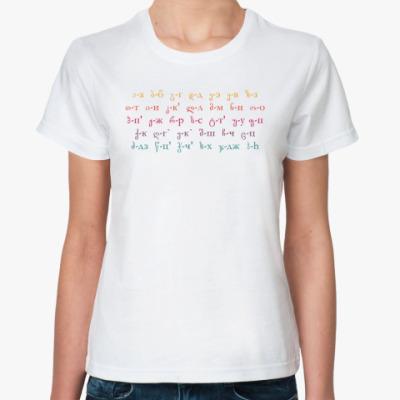 Классическая футболка 'Грузинский алфавит'