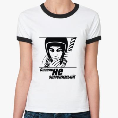 Женская футболка Ringer-T Не заменимый