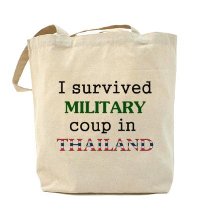 Сумка Я пережил военный переворот в Таиланде!