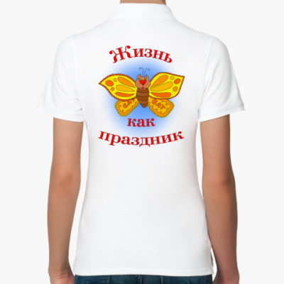 Женская рубашка поло Жизнь как праздник