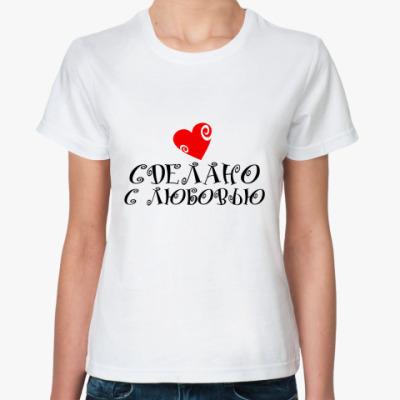 Классическая футболка Сделано с любовью