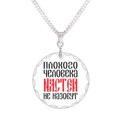 Кулон Настя