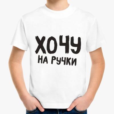Детская футболка хочу на ручки