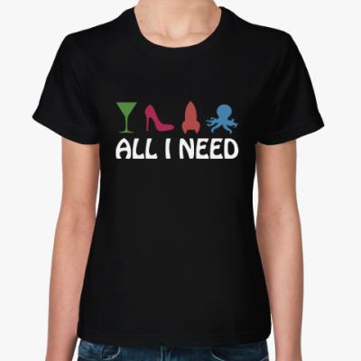 Женская футболка Всё что мне нужно
