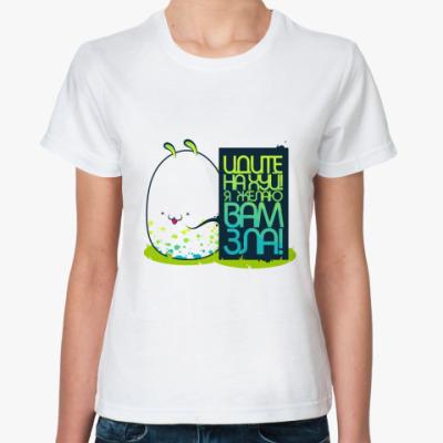 Классическая футболка Идите на %%% я желаю вам зла