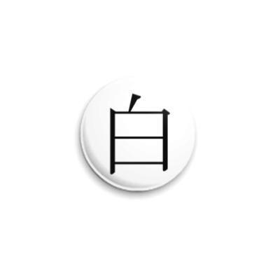 Значок 25мм Иероглиф haku (белый)