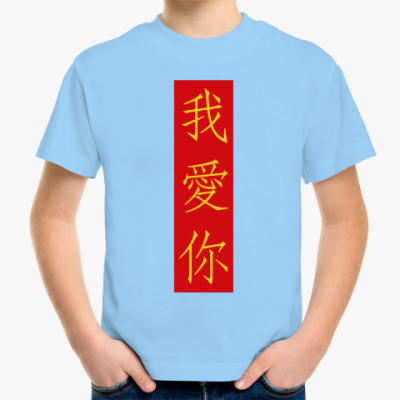Детская футболка Я люблю тебя по-китайски