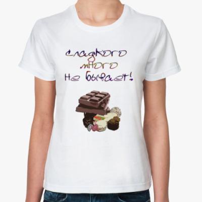 Классическая футболка Сладости