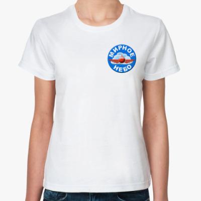 Классическая футболка  Мирное небо жен бел