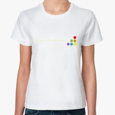 Классическая футболка free choice