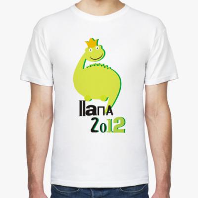 Футболка Папа 2012