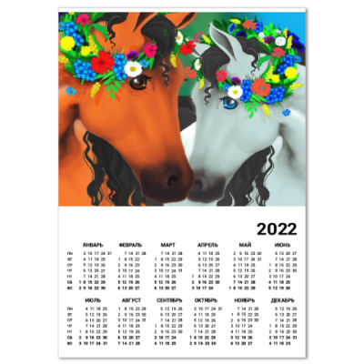 Календарь Лошадки