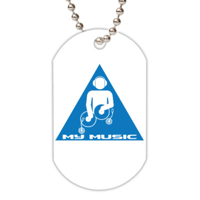 Жетон dog-tag Моя музыка