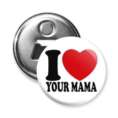 Магнит-открывашка Люблю твою маму