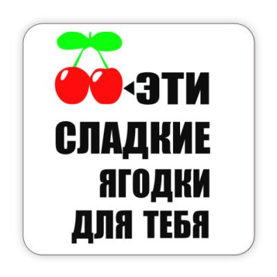 Костер (подставка под кружку) Эти сладкие ягодки для тебя