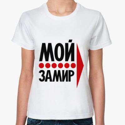 Классическая футболка Мой Замир