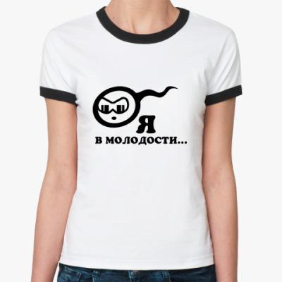 Женская футболка Ringer-T Я, в молодости...