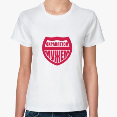 Классическая футболка Охраняется мужем