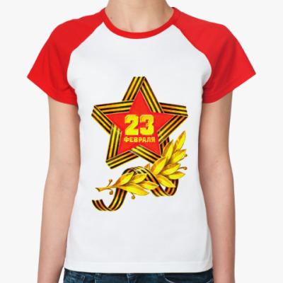 Женская футболка реглан 23 февраля  Жен (б/к)