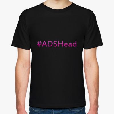 Футболка #ADSHead