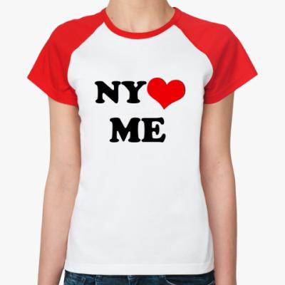 Женская футболка реглан NY Loves ME