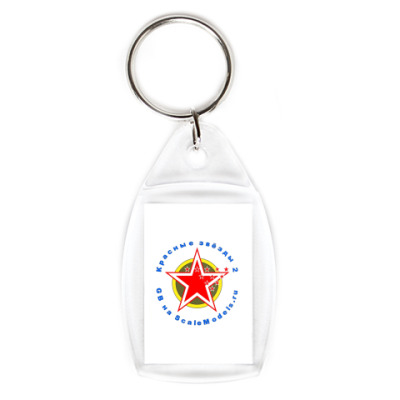 Брелок  RedStars 2