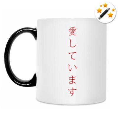 Кружка-хамелеон Я люблю тебя по-японски
