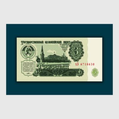 Постер 3 рубля