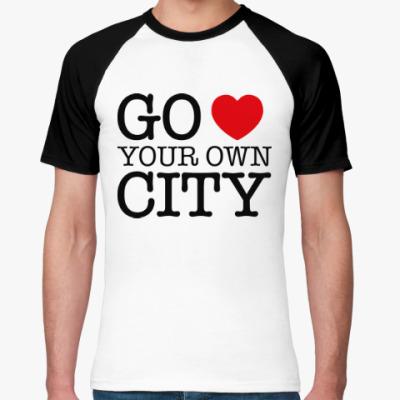 Футболка реглан Love your own city